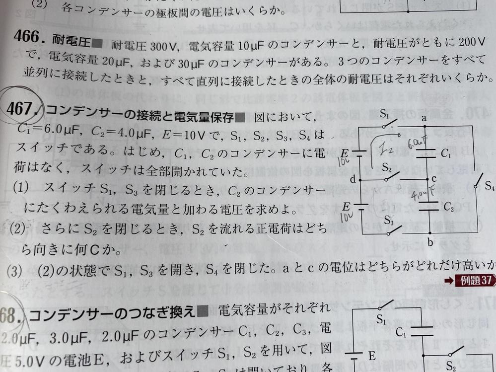 (2)の時にC1とC2に10Vずつ電圧がかかる理由を教えてください。(1)のときは20Vずつかかるのに(2)でS2をとじてどうなるのか分かりません。 教えてください