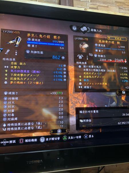 仁王2の防具に攻撃力op移植出来ないのは何故でしょうか? どちらも愛用度はMAXです。 よろしくお願い致します。