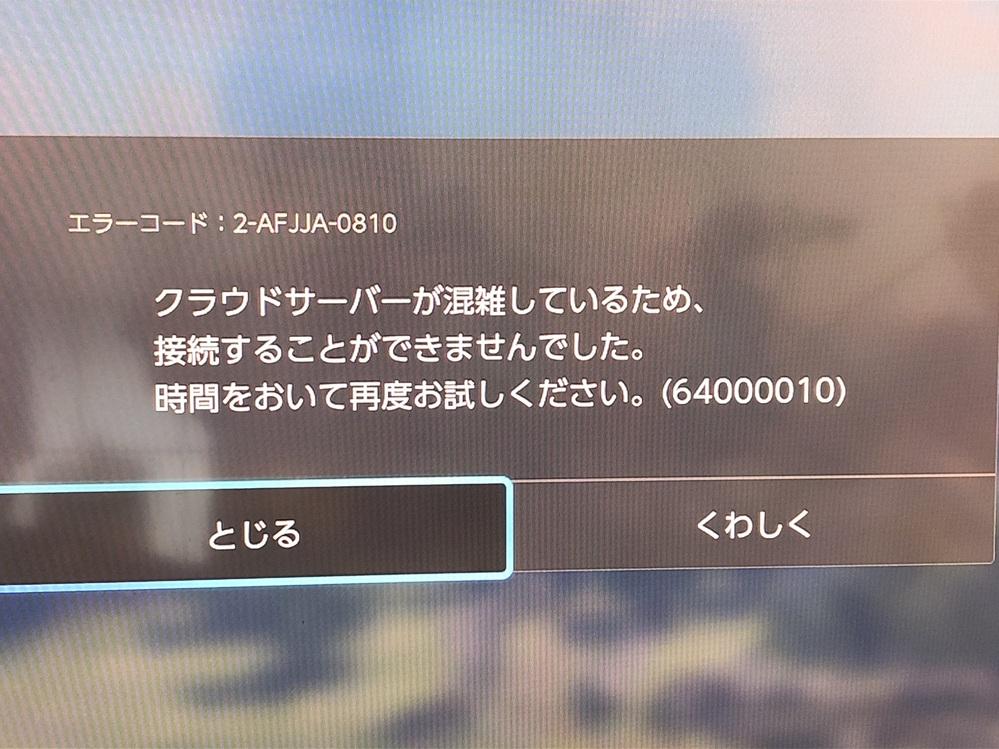 スイッチでPSO2をプレイしているのですが、クラウドサーバー混雑がずっと出てログインすらできない状態です。 これはスイッチだけでしょうか?また、改善策はありますか?