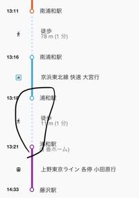 東川口駅から浦和駅(乗り換え)藤沢駅 浦和駅から乗り換えで藤沢駅とありますが、改札は出ますか?