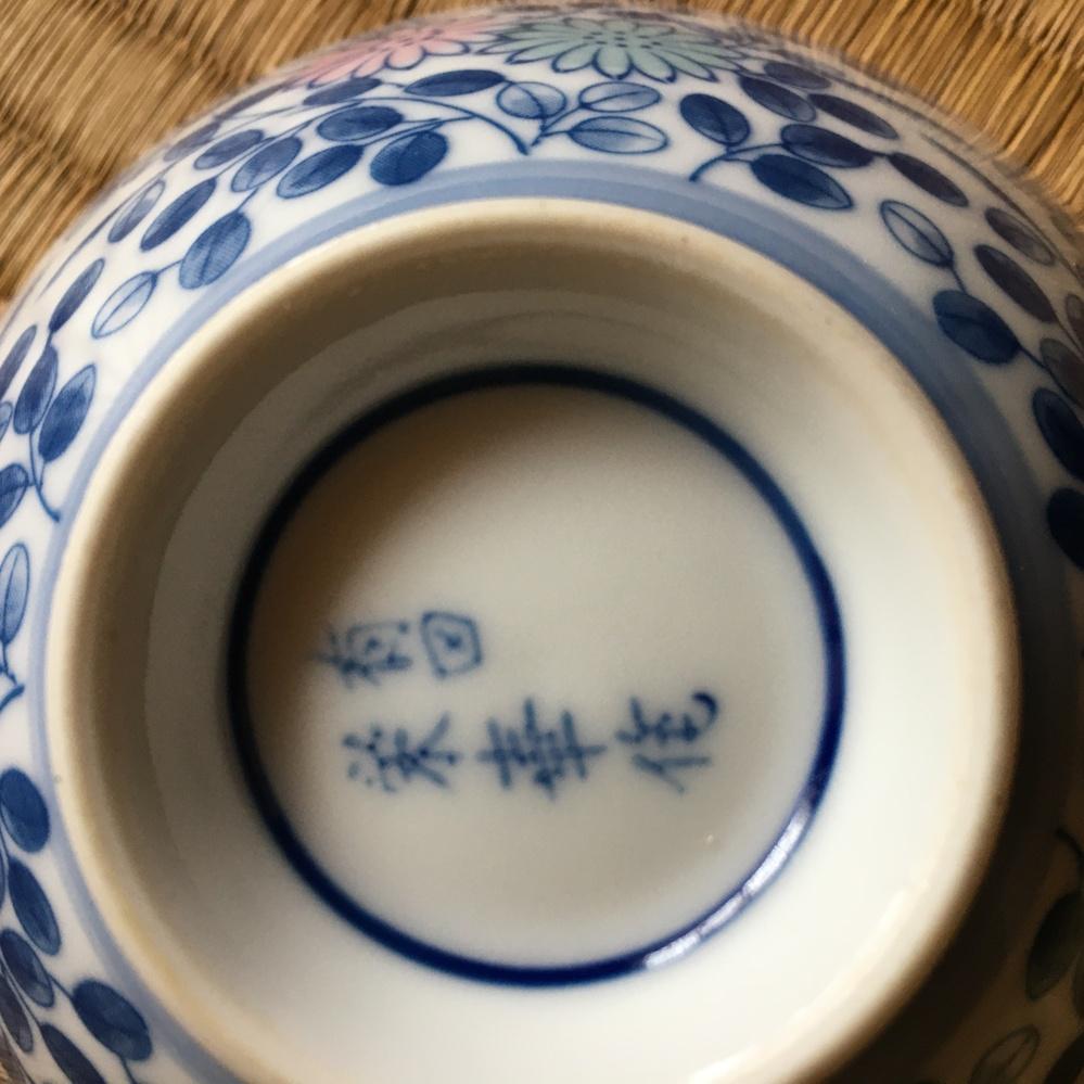 有田焼の茶碗です。 この文字が分からないのですが、 何と読みますか?