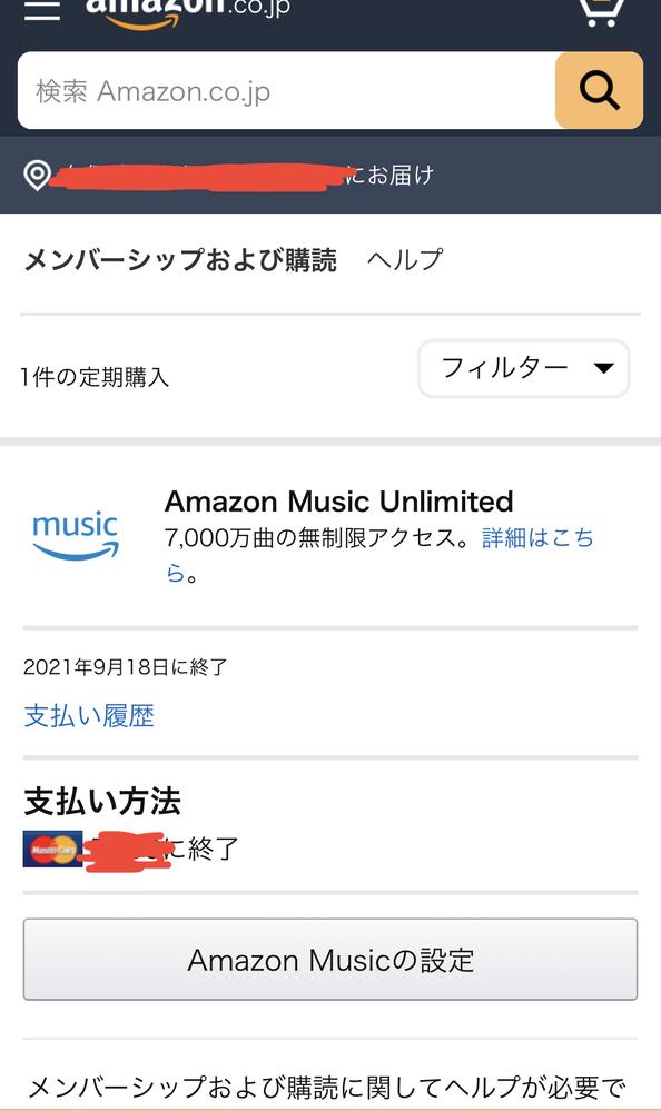 Amazon music解約したんですけど これってされてますか? お金勝手に引き落とされたりしませんか?