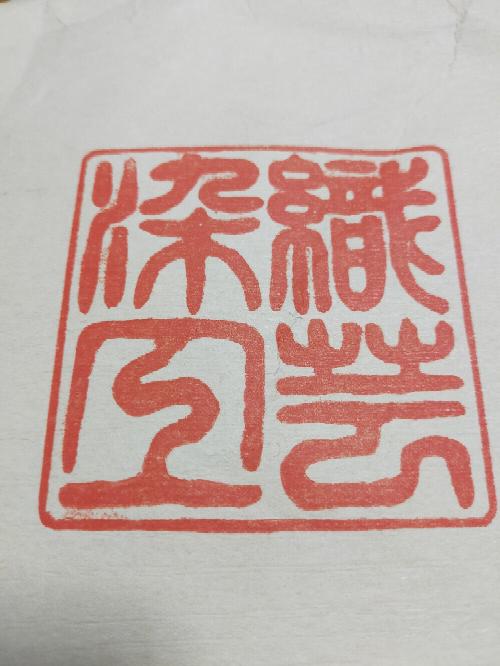 この漢字なんて読むか教えて頂きたいです。