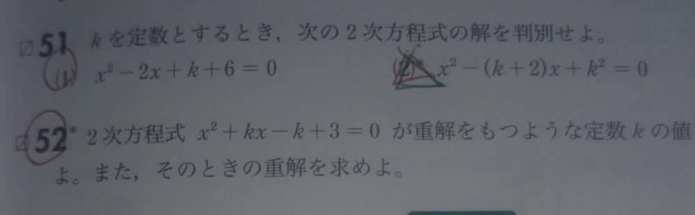 この三角ついているところの答えがどうしても合わないのですが、解説お願いしたいです