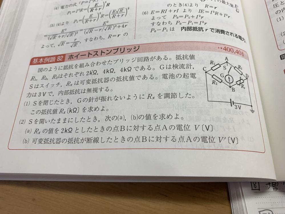 これのAとBの電位はどうやって求めるんですか? 回答は電流をR3とRXにかけていたんですけどR1とR2にかけるのじゃだめなんですか?