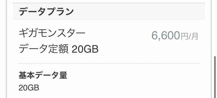 SoftBankです。 現在、画像のプランに加入しています。 テザリングオプションに加入するのは無料になるのでしょうか?