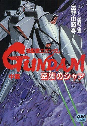 小説版逆襲のシャアに描かれているモビルスーツのデザインが、 従来のMSと全く違うのですが、 これはこれで、好きだとか、カッコイイと思う人はいますからね?