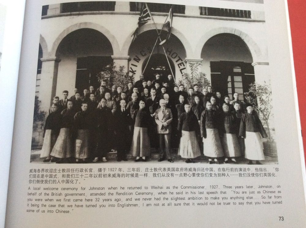 """A local welcome ceremony for Johnston when he returned to Weihai as the Commissioner, 1927. Three years later, Johnston, on behalf of the British government, attended the Rendition Ceremony, when he said in his last speech that """" You are just as Chinese as you were when we first came here 32 years ago , and we never had the slightest ambition to make you anything else… So far from it being the case that we have turned you into Englishmen , I am not at all sure that it would not be truer to say that you have turned some of us into Chinese."""" この文章を日本語で翻訳して欲しいです、宜しくお願いします。"""
