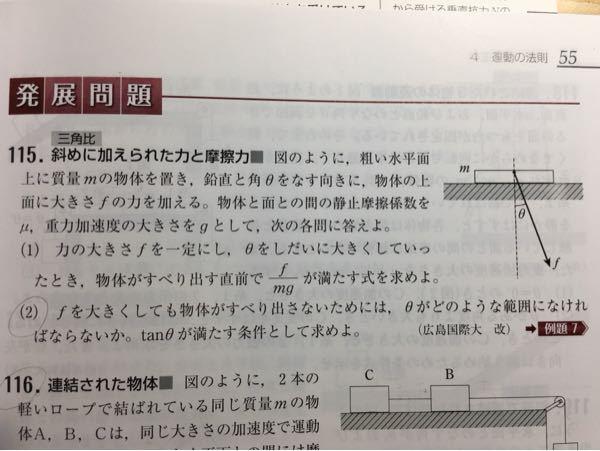 (2)において、なぜfを大きくしていくと、μmg/fcosθが0に近づくのかがわかりません。どなたか解説お願いします。