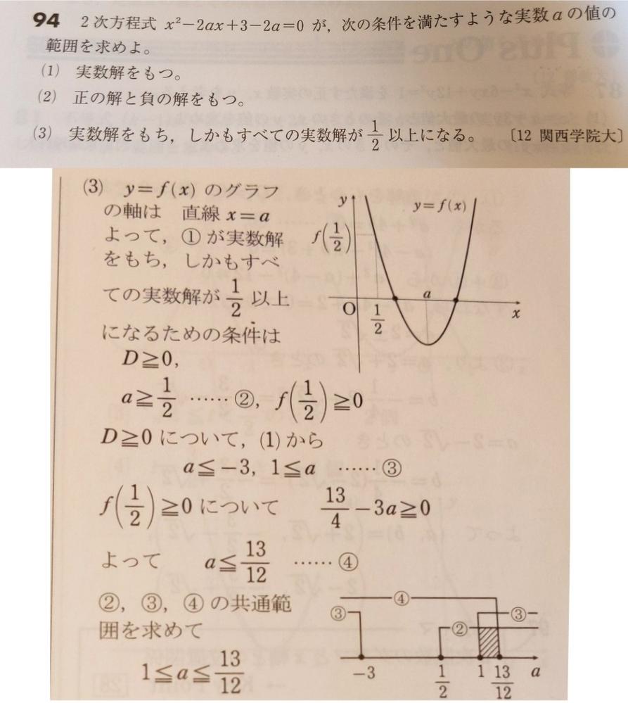 (3)の問題で答えにある②の式はなぜ必要なのでしょうか??