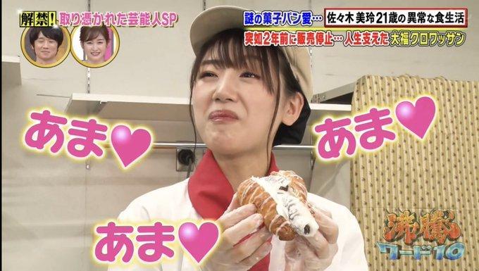日向坂46 佐々木美玲は、 ものすごく甘いパンばかり食べて 体調を崩したのですか?