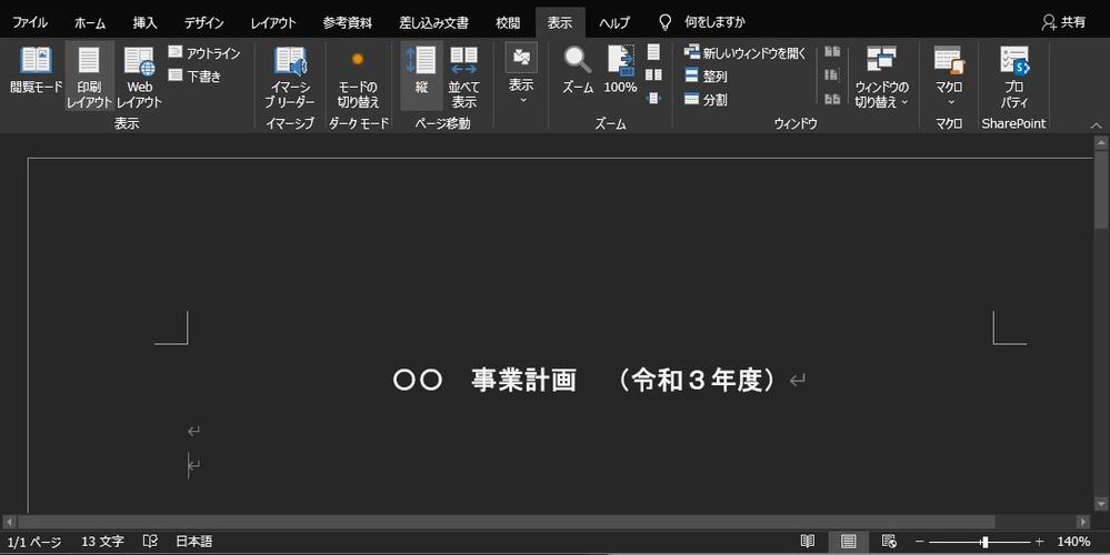 Windowsシステムをダークモードにした際、 Word、Excel等リボン部分はいいのですが、 Wordは文書の背景も黒になり文字が白になります。 モード切り替えで背景も白になり文字が黒に変わるのですが 開いたときから背景=白、文字=黒に設定できないでしょうか? Excelはリボン部分だけダークモードで不自由有りません。 Windowsシステムはそのままダークモードにしたいです。