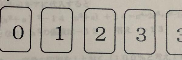 次の問いの式と答えを教えて下さい。 0から3までの数字が1つずつ書かれた5枚のカードがある。この5枚カードのうち3枚を使ってつくることができる3桁の整数は全部で何通りあるか。