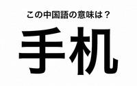 中国語には何という言語があるのですか?「『○○語』と『△△語』と『□□語』」のように分かれているのですか?