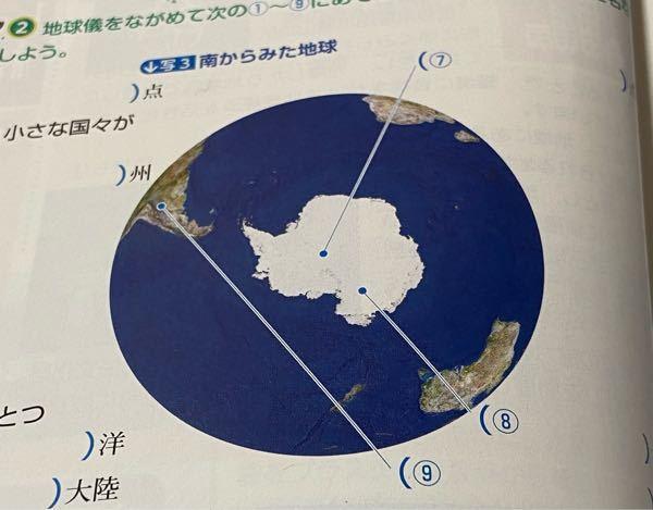 もうすぐ中間テストなのですが地球が回転した大陸の写真↓(下の写真)どこがどの大陸なのかわからないです。。どなたか教えていただきたいです!!