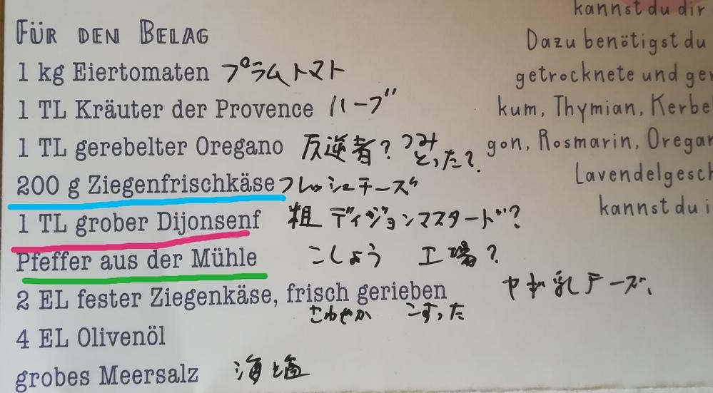 ドイツ語 レシピの単語 トマトキッシュのレシピです。 青ライン、赤ライン、緑ラインの 日本語訳をお願いします。 黒ペン手書きは、私がGoogleで調べたものです。ご覧の通り、深くは調べていません。