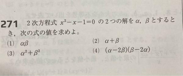 高校数学Ⅱです。解説付きでお願いします!!!