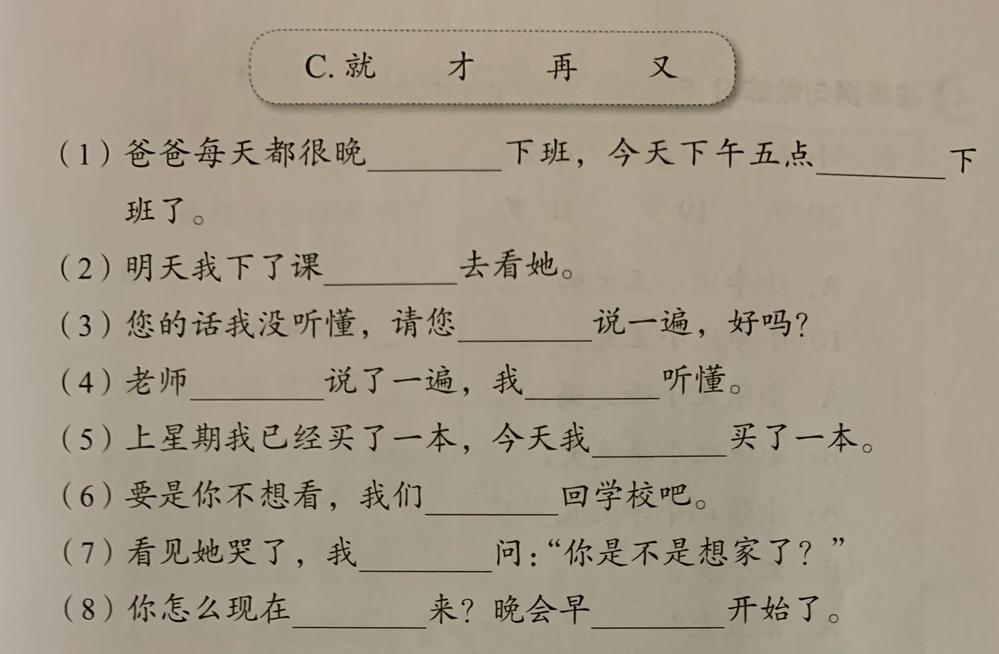 中国語 答え合わせをしたいので解答を教えて頂からと助かります。フルセンテンスではなく解答の部分のみでも大丈夫です。