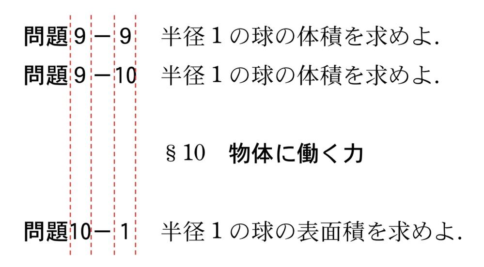 TeXでenumerateなどで写真のように問題番号が1桁のときも2桁のときも全角1文字分(1zw分)の幅で表示する(本文では適用せずに普通に表示する)には どうすれば良いでしょうか? ※念のためですが、問題番号が3桁になることは今のところ想定していません。