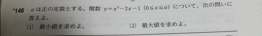 この問題の場合分けってどういうふうに考えればいいんですか?解説にa/2とか書いてあってよくわかりません 教えてほしいです