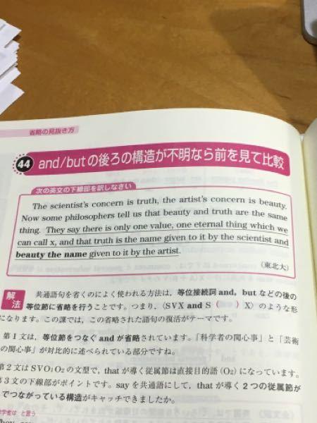 英文解釈についてです。 棒線部分のgiven to <it> by the scientist and beauty the name given to <it > それぞれの<it>は何を表してますか?
