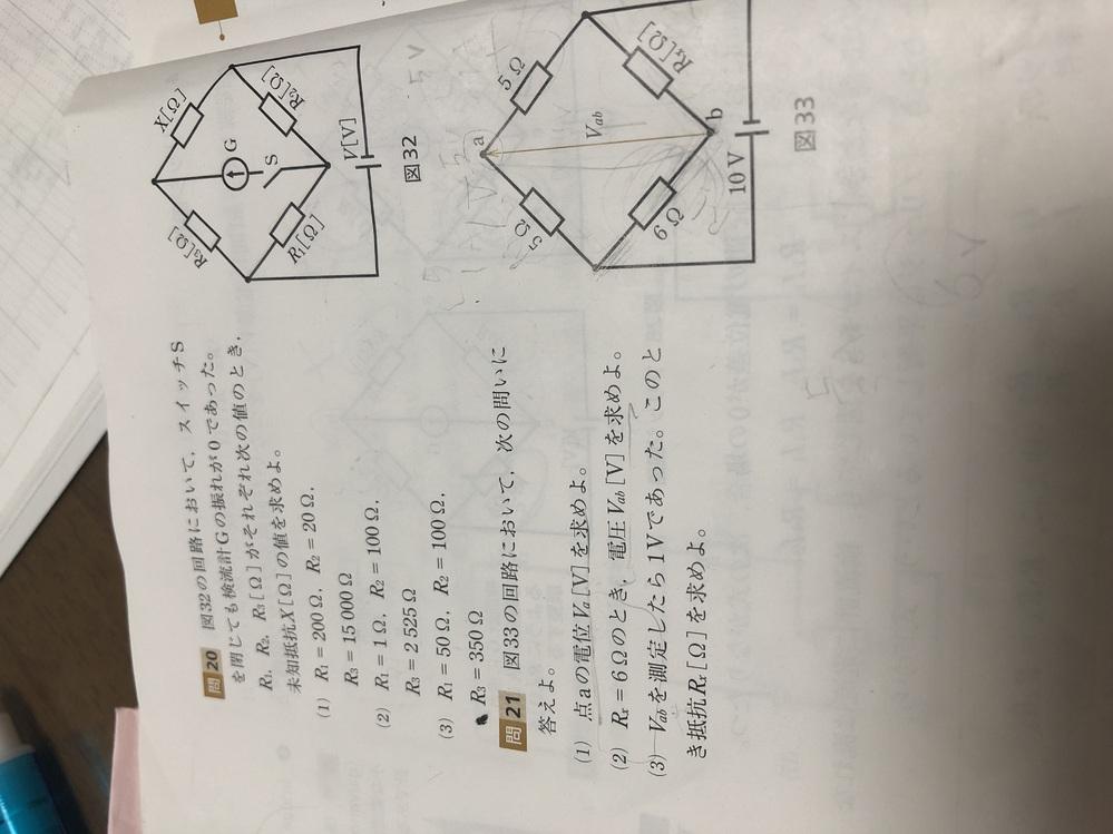 問21の(3)の問題がわかりません。 なるべく優しく教えてください。