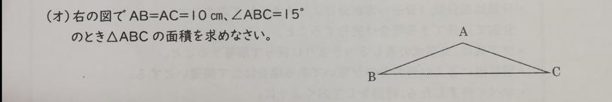 解き方を知りたいです❢ 分かる方お願いします_(._.)_ 答えは25cm²です!!!