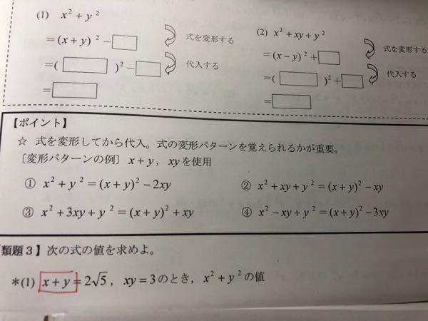 中三の数学についてです なぜこのようになるのですか?
