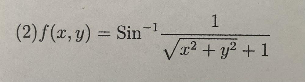 偏微分の問題です f=sin^-1(1/ √ (x^2+y^2)+1) 教えてください よろしくお願いします