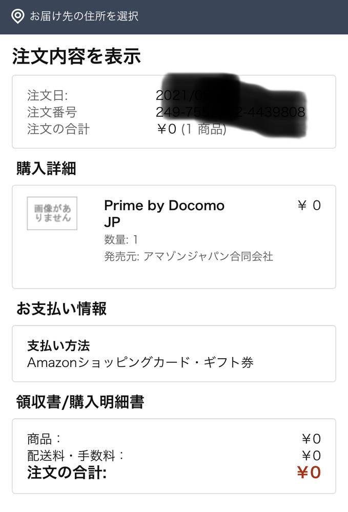 アマゾンプライムについて docomoのギガライト契約中で、本日アマゾンプライムに申し込みしましたが、ギフトコードなど出て来ませんでした。 なんとか申し込み完了しましたが、ドコモのプランについてくるAmazonプライムの特典(4900円が無料)は適用されていますか? 無知ですみません。 どなたか教えてください。