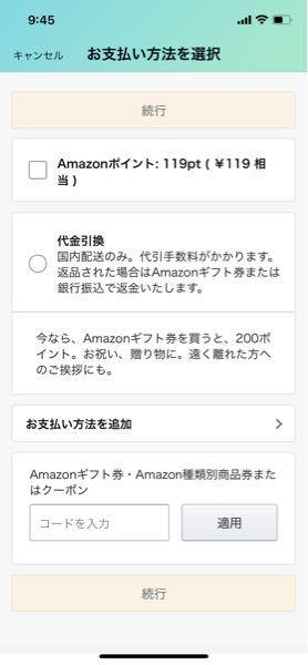Amazon で質問です。画像のようにポイント購入というのは、例えばAmazonギフト券を3000円買って入れると ポイントのところが3000円増えるのでしょうか?