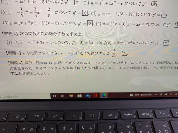 問題4の微分係数の問題が分かりません。解説よろしくお願いします。