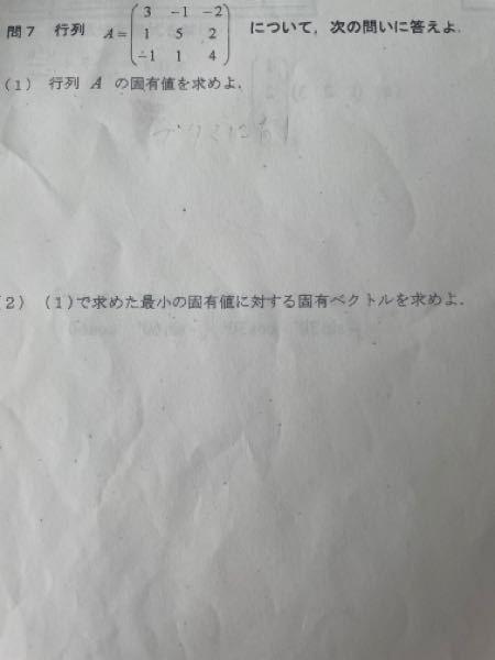写真にある固有値と固有ベクトルの解き方を教えてください。