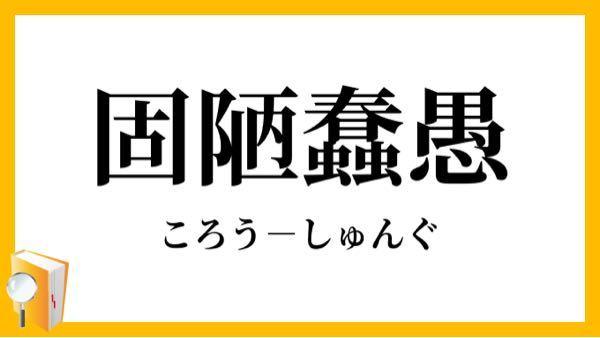 陋と蠢 それぞれ、漢検のどのレベルで出て来る漢字でしょう?