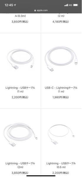 iphone11なのですがケーブルはどれになるのでしょうか?