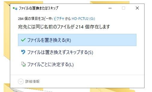 万一の為、毎年の『画像とか撮影動画』バックアップ用にパソコンのピクチャーとは別に外付けHDDにもフォルダ保存しています。 (例:どちらにも【2021撮影画像フォルダ】として毎月末ごろにHDDに追加更新) ピクチャーフォルダで右クリックから、追加データ「送る」の後にすでにHDDに保存されているものをスキップして追加したいのですが・・・。 ①ファイルを置き換える(容量が少ない場合は面倒がない) ②ファイルは置き換えずスキップする(同じものだけはコピーはされない?) ③ファイルの情報を比較 (すでにある同じファイルでHDD側にチェックを入れれば、追加以外はスキップ) ①②③どれを使えば外付けHDDに希望の追加バックアップが簡単か迷っています。 全部を置き換えは動画を含み時間がかかりますので、追加分だけの保存更新方法を教えてください。