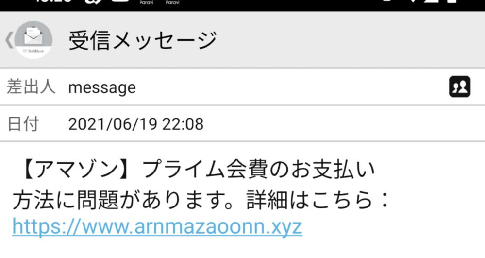 スマホのMessageの意味がわかりません。 受信メールのフォルダに画像のようなMessageが入っていました。 これは、本当にアマゾンからなんでしょうか。 (アマゾンプライムに申し込んではいません。)
