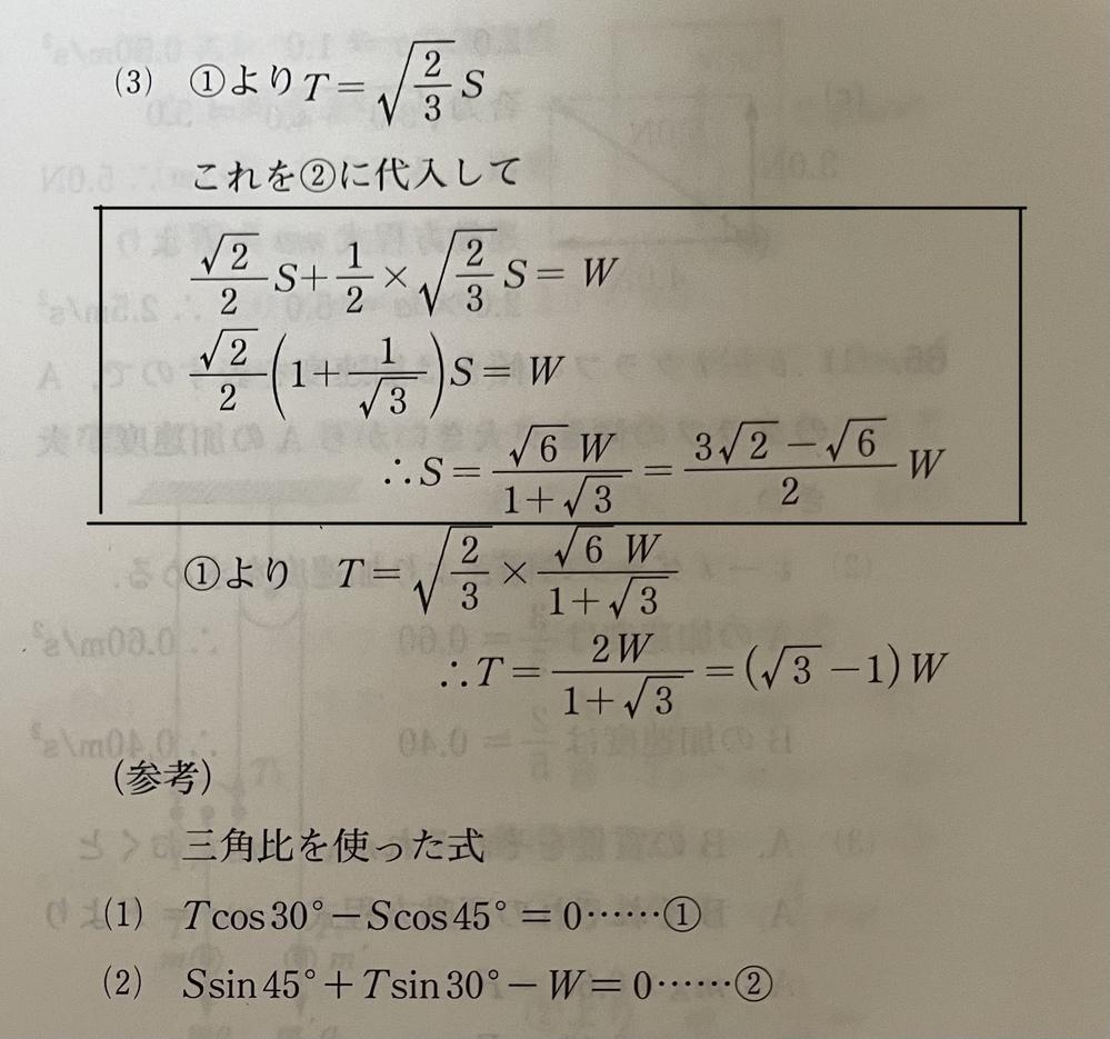 物理の問題です。 何回やっても答えにたどり着きません、途中式とか詳しく教えてください。 お願いします。