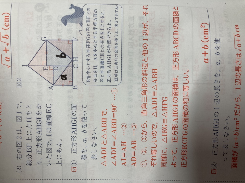 なんでこれは、「赤文字の説明7行」から、「よって、正方形AHDIの面積は、正方形ABCDの面積と…」ってわかるんですか? この解説では分かりませんでした(TT)どなたか解説お願いします!