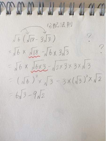 すみません。中3√の質問です。こちらの問題は分配法則で解くものたいうのはわかるんですけどなぜ√18は3√2にならずに√6×3になるのでしょうか?簡単にしているんだなと思ったのですが3√2に直すのは不可能なので しょうか? よろしくお願いします。