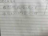 数字の問題を教えて下さい。 この画像の連立方程式を解いてaとbを出すのですが 下の -a^2+b=-28はどうやって計算すれば良いでしょうか?