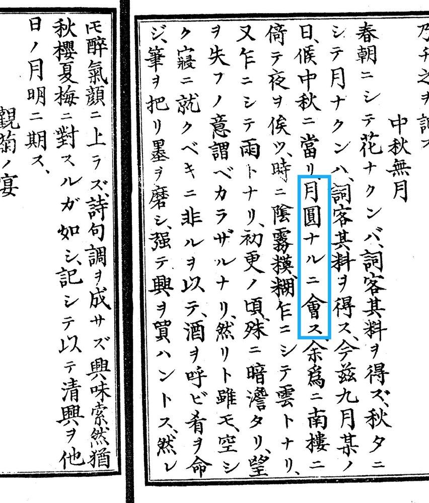青い線で囲まれた漢字の読みを教えて頂けますか? 1)「つきまどか」なるにかいす 2)「つきえん」なるにかいす 3)「げつえん」なるにかいす どちらがいいでしょうか?