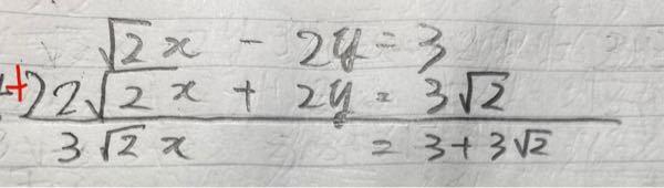 中学3年 数学 平方根 この連立どうやって解くんですか