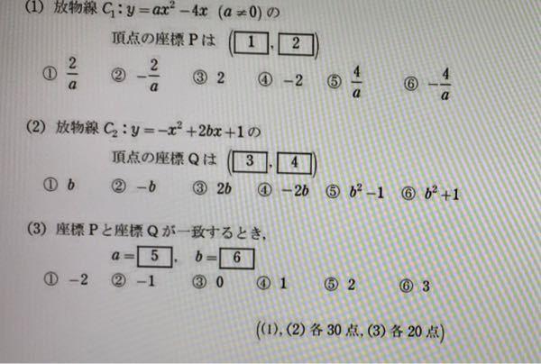 数1 二次関数です。 ⑴と⑵は分かったのですが、⑶が分かりません。 答えは1 6 1 6 1 2です。