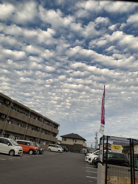 今日の雲が凄く変な雲です この雲は何て雲でしょう?