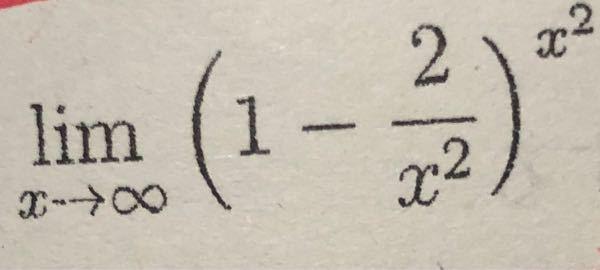 数学(極限)の問題で解けなかったので質問させて頂きます。画像の式の極限値はどのようにして導けば良いのでしょうか。 是非、ご回答よろしくお願いします。 解答はe^-2です。