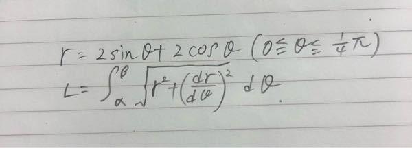 高3女子です。この問題を下に書いてある公式を使って解くことは出来ますか??曲線の長さを求める問題なのですが…。最初は解けるのですが、途中からよくわかんなくなってしまいます。。お願いします