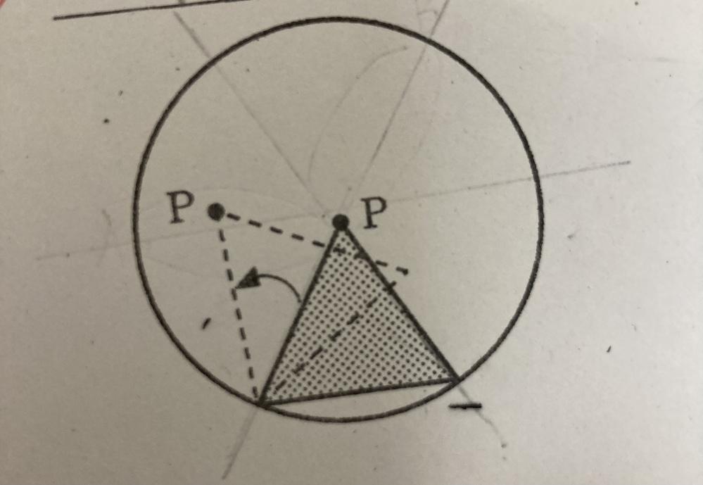 【数学 中学1年 幾何】 下の図のように、半径1cmの縁の内部に1辺の長さが1cmの正三角形をおく。この正三角形を滑ることなく円の内部を矢印の方向へ回転させる。正三角形が元の位置に戻るまでに、点Pが動いてできる線の長さを求めなさい。 こんばんは、この問題がどうしても分からないです。解説お願い致します。