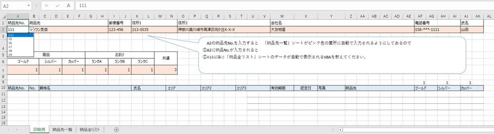 添付したようなデータをVBAで作成したいです。 A2に納品No.を入力すると「納品先一覧」シートが ピンクの箇所が自動で入力されるようになっているので ①A2に納品No.が入力されると ②A1...