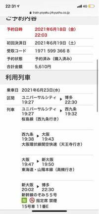 JR九州のネット予約で画像の切符を予約、コンビニ払いしました。 支払い後切符の変更は出来ますでしょうか? また、可能な場合新大阪駅の窓口でも大丈夫でしょうか?